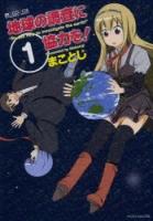 900【コミック】地球の調査に協力を!(1)