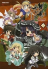 【コミック】マジキュー4コマ 閃乱カグラ Burst -紅蓮の少女達-(3)