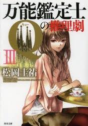 900【小説】万能鑑定士Qの推理劇 III
