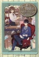 900【小説】オーダーは探偵に 砂糖とミルクとスプーン一杯の謎解きを