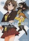 【コミック】涼宮ハルヒの憂鬱(19)