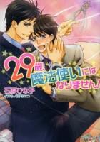 900【小説】29歳、魔法使いにはなりません!