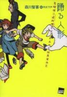 900【小説】踊る人形 名探偵三途川理とゴーレムのEは真実のE