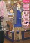 【写真集】書店男子