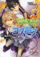 アニメイトオンラインショップ900【小説】ダブルクロス The 3rd Edition リプレイ・コスモス(2) 風のラブソング