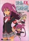 【コミック】リトルバスターズ!EX The 4コマ(3)