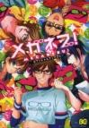 【コミック】メガネブ! オフィシャルアンソロジー