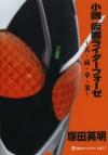 【小説】仮面ライダーフォーゼ ~天・高・卒・業~