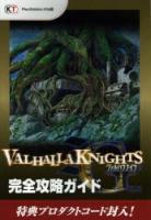 900【攻略本】ヴァルハラナイツ3 GOLD 完全攻略ガイド