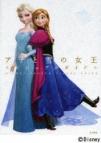 【その他(書籍)】ディズニー アナと雪の女王 ビジュアルガイド