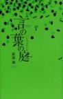 【小説】小説 言の葉の庭