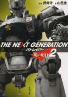 900【小説】THE NEXT GENERATION パトレイバー(2) 明の明日