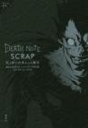 【その他(書籍)】DEATH NOTE × SCRAP 死と砂の世界からの脱出