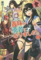900【小説】義妹が勇者になりました。(2)