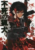 900【コミック】不死の猟犬(1)