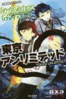 アニメイトオンラインショップ900【その他(書籍)】ダブルクロス The 3rd Edition リプレイ+データ 東京アンリミテッド