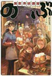 【小説】異世界居酒屋「のぶ」