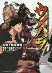 【コミック】ウメハラ FIGHTING GAMERS!(1)