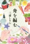 【小説】舟を編む