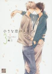 900【コミック】小さな恋のメロディ(3)