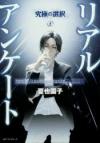 【小説】リアルアンケート ~究極の選択~<上>