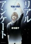 【小説】リアルアンケート ~究極の選択~<下>