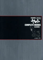 900【その他(書籍)】宇宙戦艦ヤマト2199 -全記録集- Vol.1&2BOX