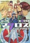 【コミック】超時空要塞マクロス THE FIRST(6)