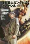 【コミック】機動戦士ガンダムUC バンデシネ(13)