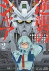 【コミック】機動戦士ガンダム 逆襲のシャア ベルトーチカ・チルドレン(2)