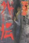 【コミック】セクシーコマンドー外伝 すごいよ!!マサルさん(4) 文庫版