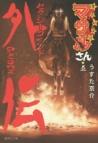 【コミック】セクシーコマンドー外伝 すごいよ!!マサルさん(5) 文庫版