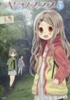 【コミック】ヤマノススメ(9)