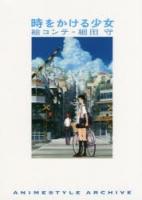 アニメイトオンラインショップ900【その他(書籍)】時をかける少女 絵コンテ
