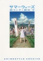 アニメイトオンラインショップ900【その他(書籍)】サマーウォーズ 絵コンテ