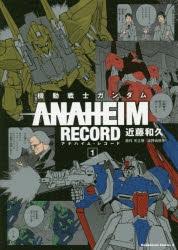 【コミック】機動戦士ガンダム ANAHEIM RECORD(1)