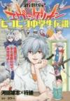 【コミック】新世紀エヴァンゲリオン ピコピコ中学生伝説(2)