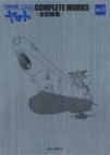 【その他(書籍)】宇宙戦艦ヤマト2199 -全記録集- Vol.3&脚本集