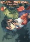 【コミック】空の境界 the Garden of sinners(5)