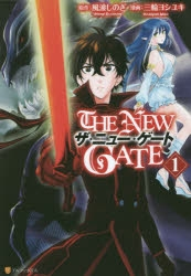 900【コミック】THE NEW GATE(1)
