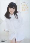 【写真集】田中美海ファースト写真集 らすとてぃーんさまー