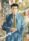 【コミック】孤独のグルメ(2)