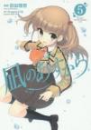【コミック】凪のあすから(5)