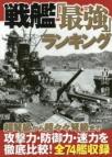 【その他(書籍)】戦艦「最強」ランキング