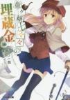【小説】龍ヶ嬢七々々の埋蔵金(10)