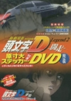 【コミック】『新劇場版「頭文字D」Legend2-闘走-』原寸大ステッカー付きDVD限定版