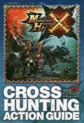 900【攻略本】モンスターハンタークロス N3DS版 クロスハンティングアクションガイド カプコン公認