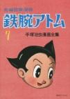 【コミック】長編冒険漫画 鉄腕アトム [1958-60・復刻版](7)