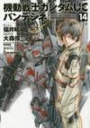 【コミック】機動戦士ガンダムUC バンデシネ(14) 通常版