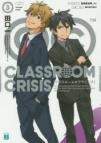 【小説】Classroom☆Crisis(3)